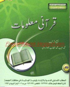 Qurani Malumat