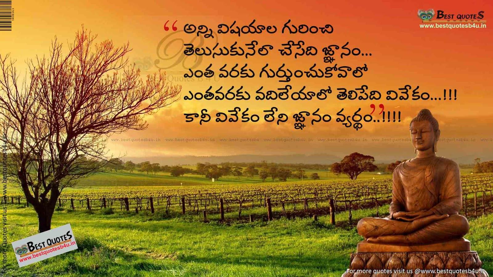 best telugu inspirational quotes 87 bestquotesb4u