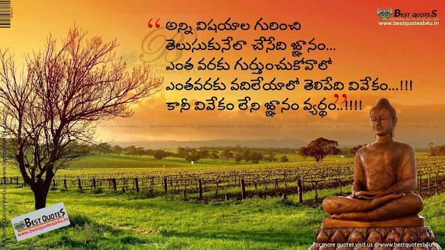 Best telugu inspirational Quotes 87