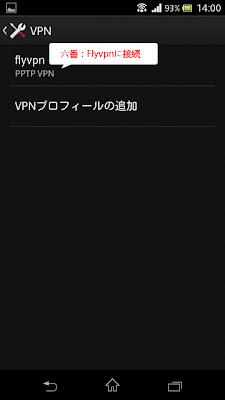 vpn 設定