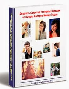 Книга успешных продаж