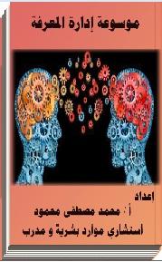 موسوعة إدارة المعرفة