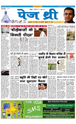 online Newspaper Dehradun,Uttarakhand