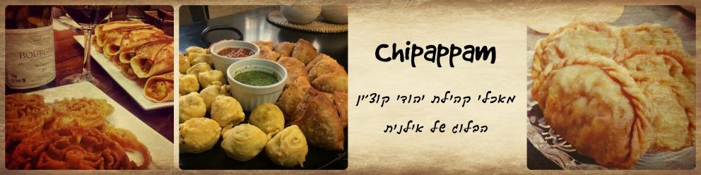 צ'יפאפאם - מאכלי יהדות קוצ'ין