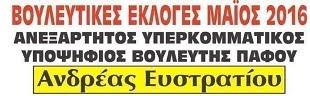 ΑΝΤΡΕΑΣ ΕΥΣΤΡΑΤΙΟΥ