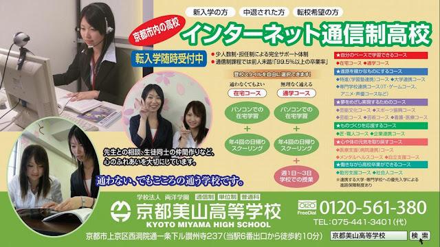 京都 通信制 高校 大阪 通信制 高校