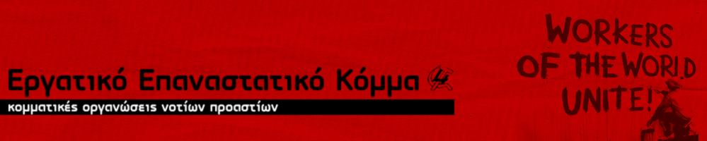 EEK ΝΟΤΙΩΝ ΠΡΟΑΣΤΙΩΝ