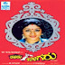 Thavaru Beegaru Kannada Movie Mp3 Audio Songs Free Download