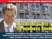 apeleutheroste_tis_omadikes_apolisis_27-1-16