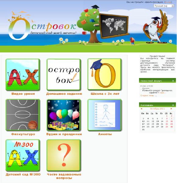 лучший инновационный умный детский сад Островок