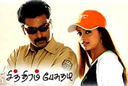 Watch Chithiram Pesuthadi (2006) Tamil Movie Online