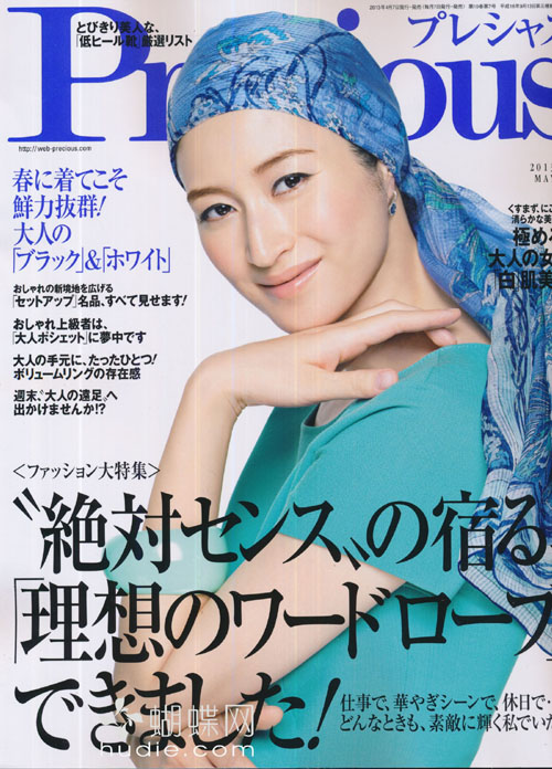 Precious (プレシャス) May 2013 Koyuki 小雪