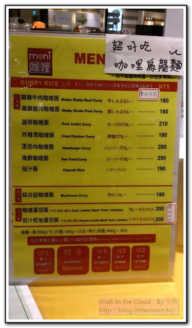 Moni 咖哩 - 主餐菜單