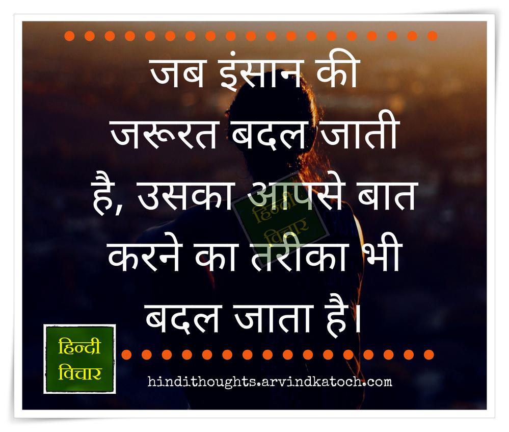 When A Person S Necessities Change जब इंसान की जरूरत बदल जाती है Hindi Thought Hindi