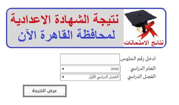 """نتيجة الشهادة الاعدادية """" لمحافظة القاهرة """" للفصل الدراسى الاول برقم الجلوس الان"""