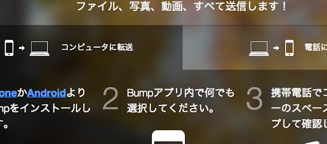 bumpで画像転送