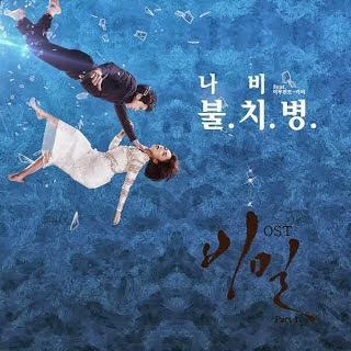 Navi - Incurable Disease 불치병 (feat. Kebee of Eluphant) Secret (비밀) OST
