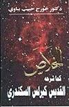 2- كتاب : الخلاص: كما شرحه القديس كيرلس السكندري - جورج حبيب بباوي