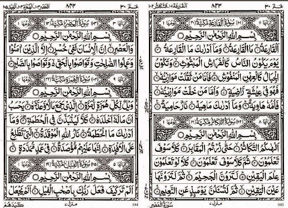 Muat Turun Al Quran Hp Buat Aplikasi Bersuara chayleli Al%20qori%5Cu0027ah%20pdf