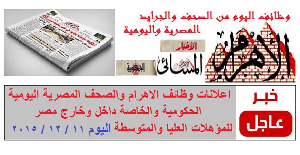 وظائف الاهرام الجمعة الحكومية والخاصة بمصر ودول الخليج كل المؤهلات 11 / 12 / 2015