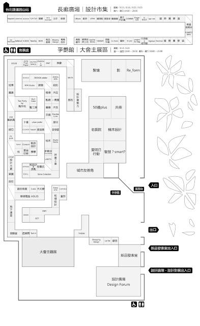 2012台灣設計師週-- 設計市集的攤位位置圖