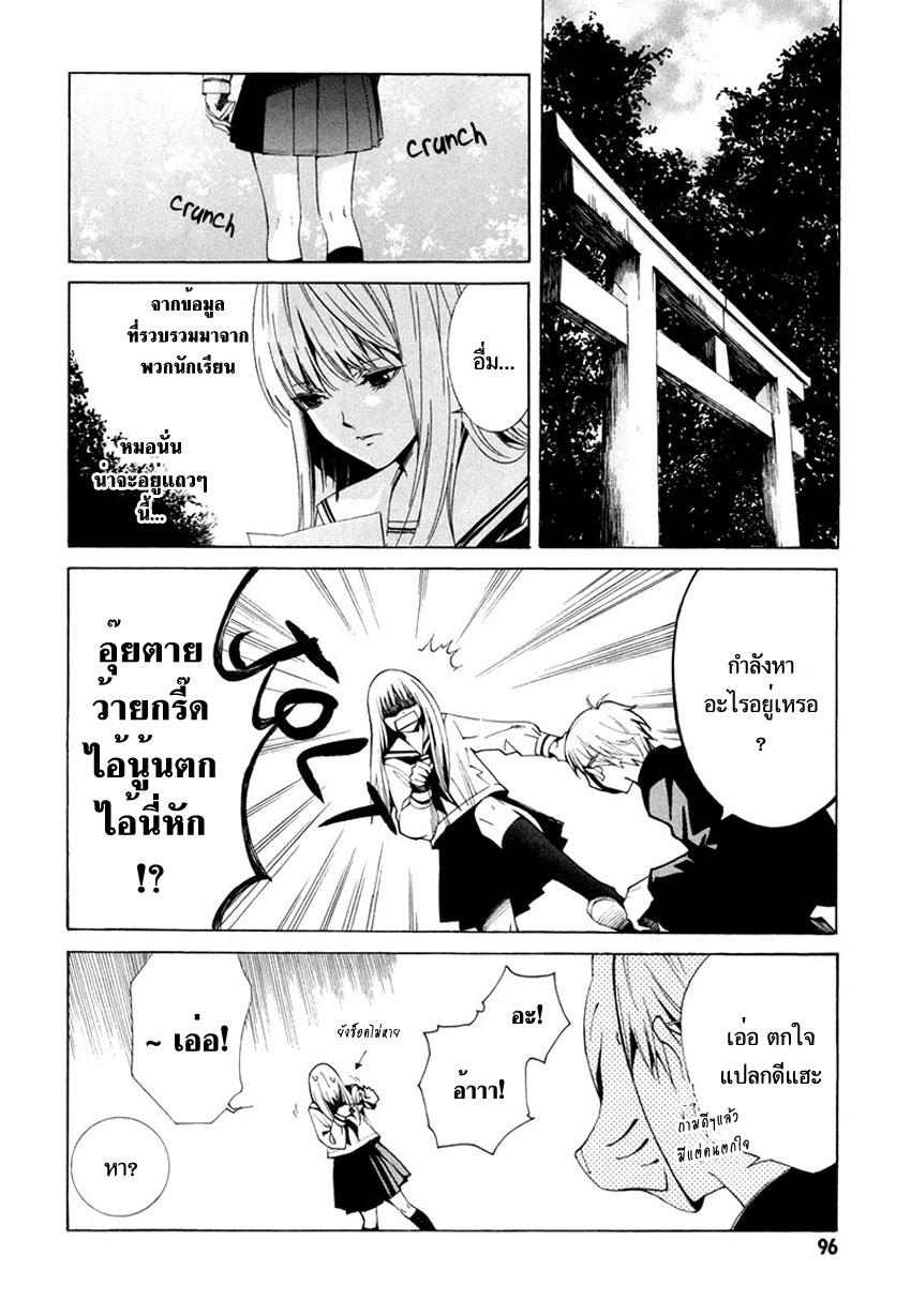 อ่านการ์ตูน Tsumitsuki 3 ภาพที่ 8