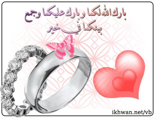 صور تهنئة الزواج 2014 - بطاقات فرح