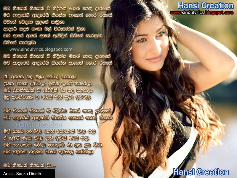 Sinhala Songs Lyrics August 2014
