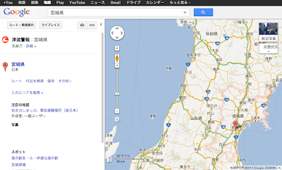 Official Blog: Public Alerts for Google Search, Google Now and Google Maps available in Japan