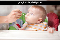 نصائح لفطام طفلك الرضيع