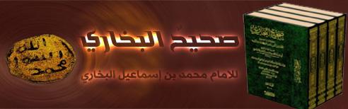 صحيح البخاري - للإمام محمد بن إسماعيل البخاري - تحميل مباشر