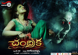 Chandrika Movie Wallpapers | Kamna Jetmalani