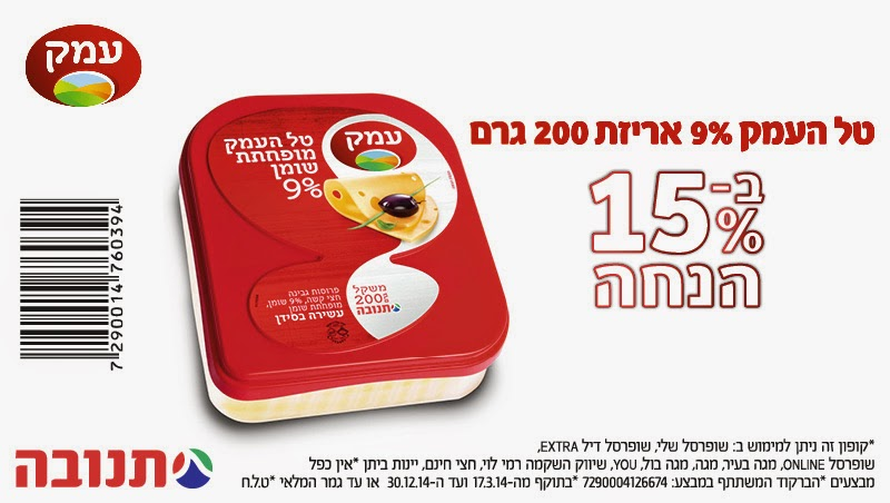 Kosherfrugal Com Frugal Living In Israel Printable Coupons