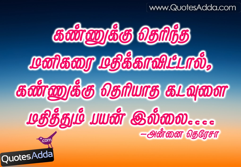 mother love quotes in tamil images