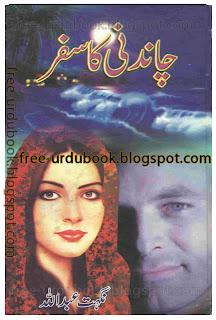 Chandni Ka Safar By Nighat Abdullah