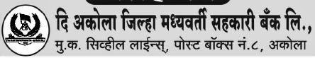 Akola Zilla Madhyavarti Sahkari Bank Recruitment 2013 Details