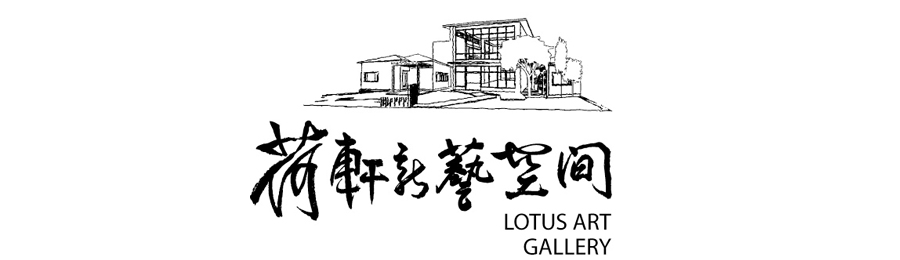 荷軒新藝空間‧ LOTUS ART GALLERY