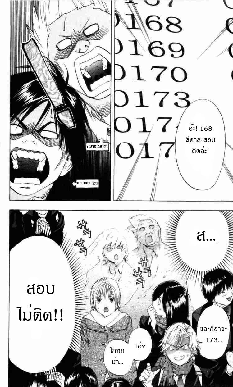 อ่านการ์ตูน Ichigo100 17 ภาพที่ 4
