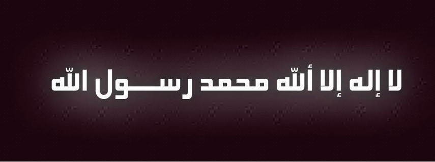 islamic facebook timeline cover allah islamic facebook timeline cover ...