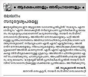 Controversy, News, Kerala, NSS, Media, Chandrika, Sukumaran Nair, Channel, Comments, Explanation, Kerala News, International News, National News, Gulf News, Health News,