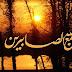 İslami Esaslara Göre Allah'ın Varlığı