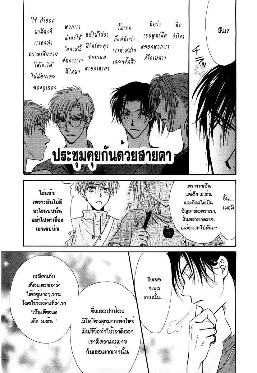 อ่านการ์ตูน Kakumei no Hi 7 ภาพที่ 13