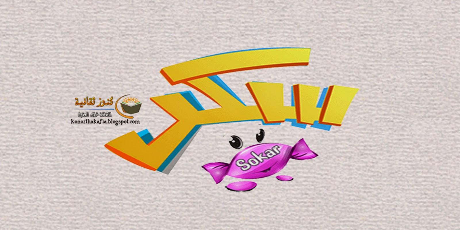 تردد قناة سكر للاطفال على النايل سات الجديد