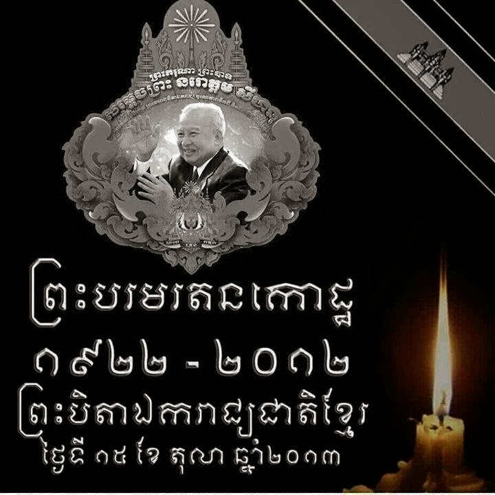 HIS MAJESTY KING NORONOM SIHANOUK