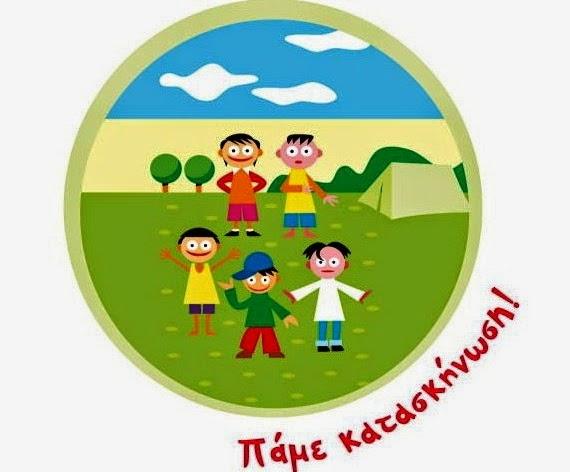 Image result for παιδί και κατασκήνωση