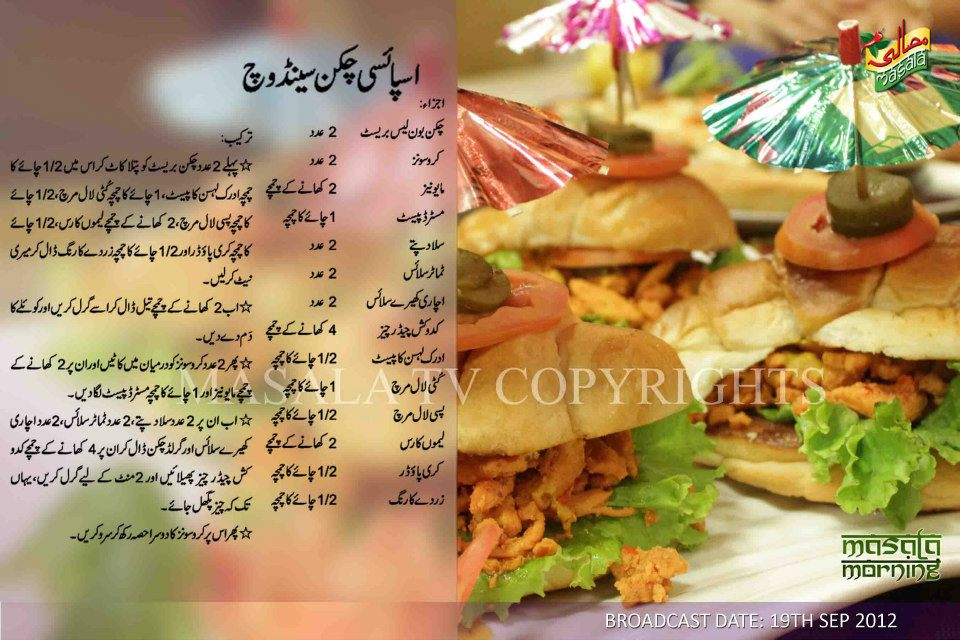 Sandwich recipes chicken sandwich recipes by chef zakir chicken sandwich recipes by chef zakir pictures ccuart Images