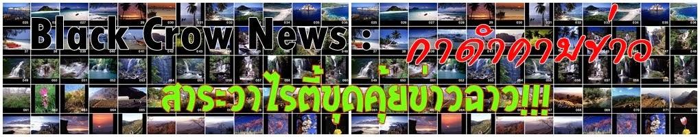 BlackCrowNews : กาดำคาบข่าว