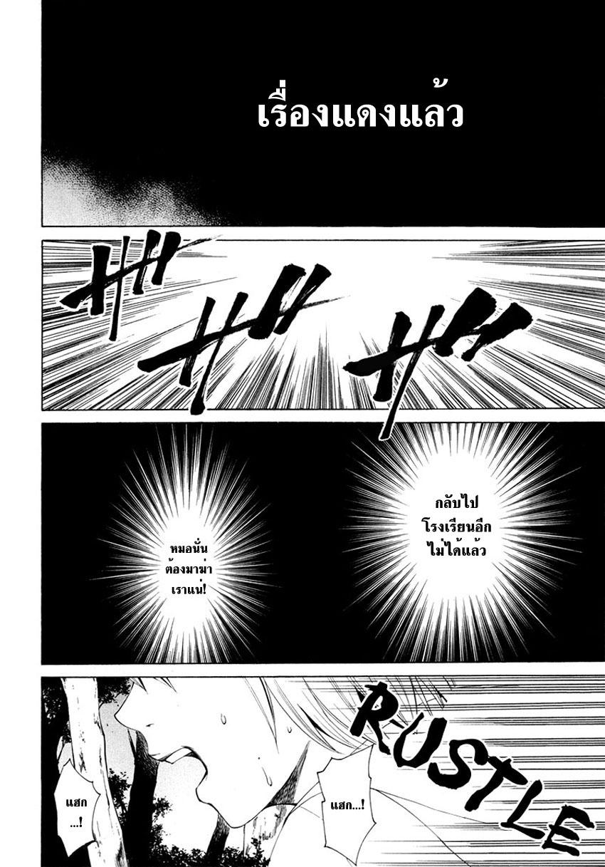อ่านการ์ตูน Tsumitsuki 4 ภาพที่ 28