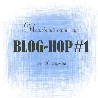 Апрельский Блог-Хоп до 30 апреля