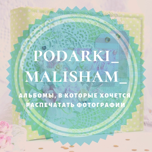 podarki_malisham_